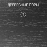 Тиснение ЛДСП Ламарти - Древесные поры