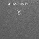 Тиснение ЛДСП Ламарти - Мелкая шагрень