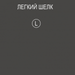 Тиснение ЛДСП Ламарти - Легкий шелк