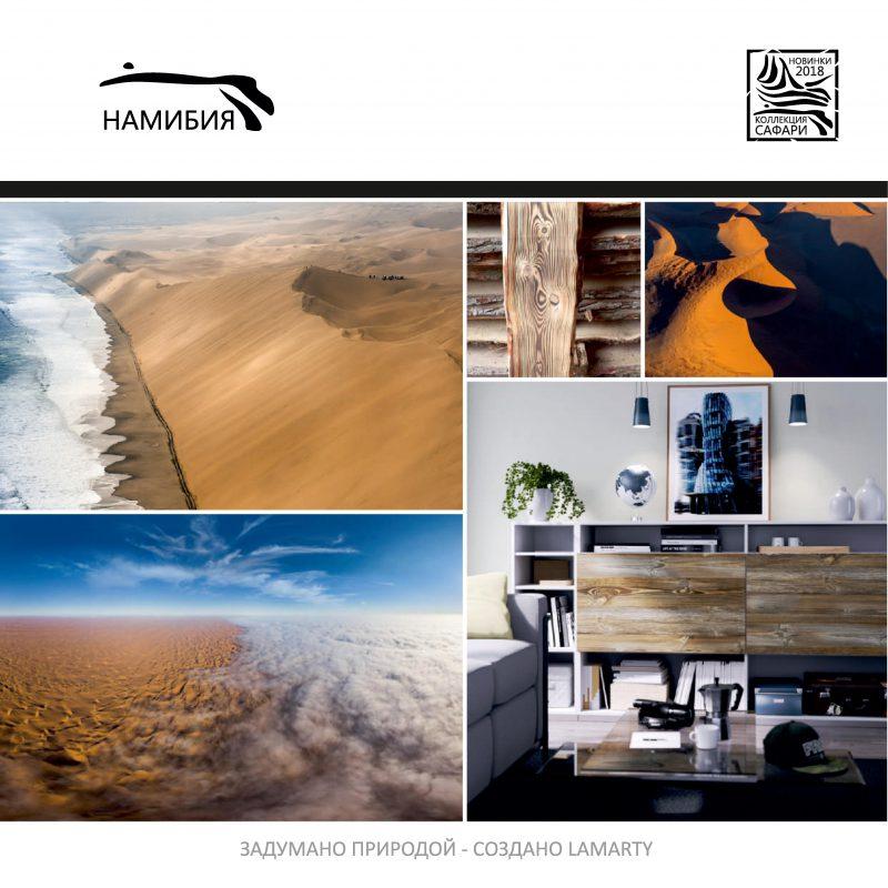 ЛДСП Lamarty Намибия - Мебельная фабрика Адалит